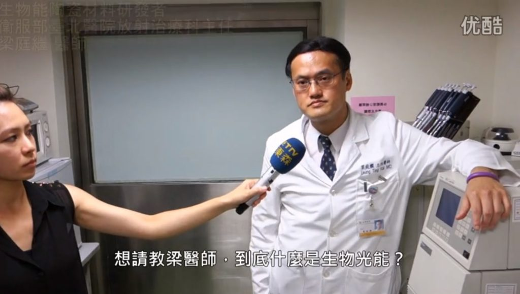 甚麼是生物能東森新聞採訪