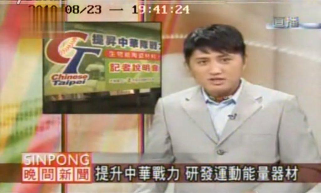 中華職棒採用生物能運動器材新聞